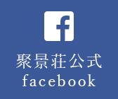 聚景荘公式 facebook