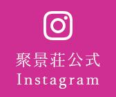 聚景荘公式 Instagram